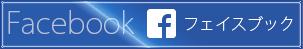 WDPフェイスブック