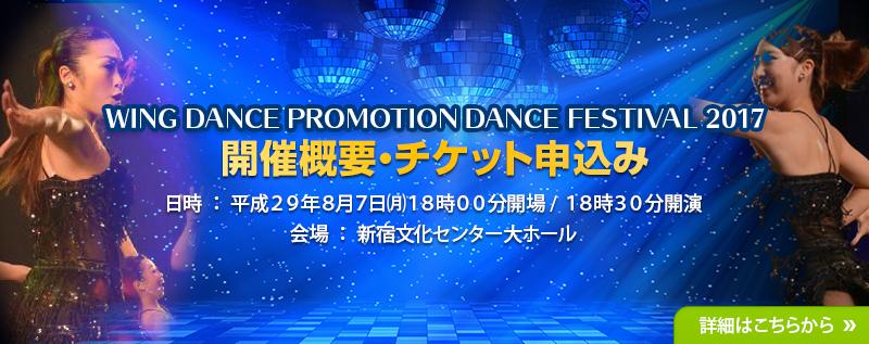 「Wing Dance Promotion Dance Festival 2017」開催概要・チケット申込みはこちら⇒