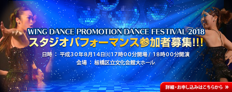 「Wing Dance Promotion Dance Festival 2018」スタジオパフォーマンス参加者募集!!!