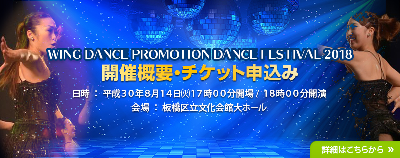 「Wing Dance Promotion Dance Festival 2018」開催のご案内